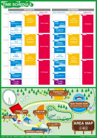 Kodomo Music & Art Festival 2011 TimeTable